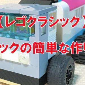 レゴクラシック トラックの作り方【自作オリジナルレシピ】