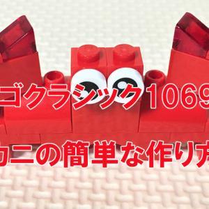 レゴ カニの作り方【自作オリジナルレシピ】10698のみ