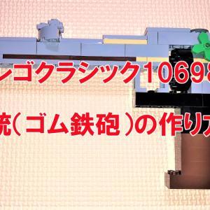 レゴ 銃・ゴム鉄砲の作り方【超簡単な自作レシピ】クラシック10698のみ