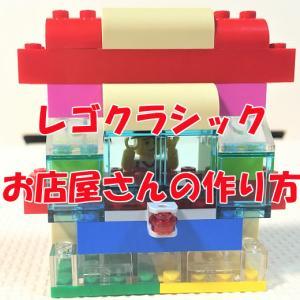 レゴ お店屋さんの作り方【自作オリジナルレシピ】4歳児の作品