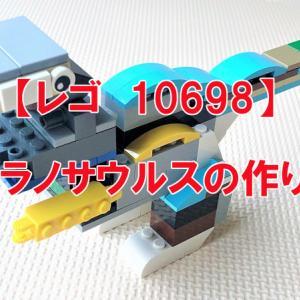 レゴ ティラノサウルスの作り方【クラシック10698だけ】