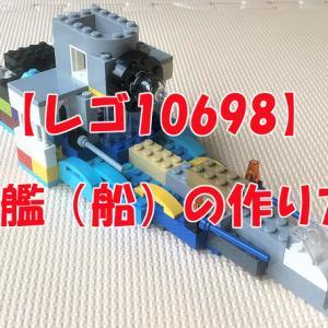 レゴ 戦艦の作り方2【簡単な組み立て説明書】宇宙戦艦ヤマトっぽいよ