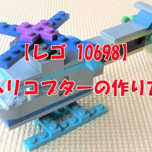 レゴ ヘリコプターの作り方【自作レシピ】10698だけ