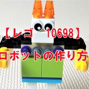 レゴ ロボットの作り方【自作オリジナルレシピ】10698のみ