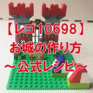 レゴクラシック10698 お城の作り方【公式レシピ&組み立て説明書DL方法】