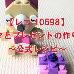レゴクラシック10698 クマとプレゼントの作り方【公式レシピ】