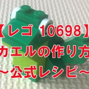 レゴクラシック10698 カエルの作り方【公式レシピ&組立説明書】