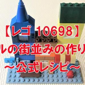 レゴクラシック10698 ビルの街並みの作り方【公式レシピ】