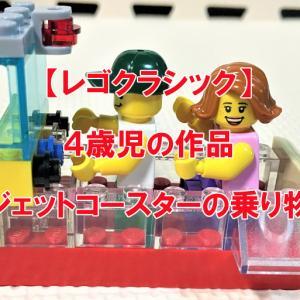 レゴで遊園地のアトラクション【4歳児の作品】