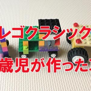 レゴ 4歳車好きが作った乗り物【作品集】