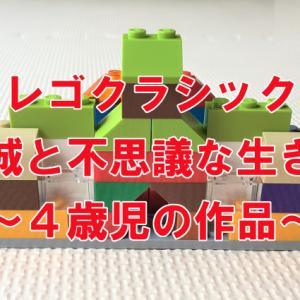 レゴ お城と不思議な生き物【4歳児の作品集】