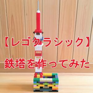 レゴでタワー制作。NTTドコモの鉄塔・電波塔を作ったよ!