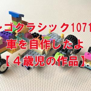 レゴクラシック10715で車を自作【4歳児の作品集】
