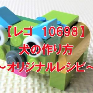 レゴクラシック10698 犬の作り方【自作オリジナルレシピ】