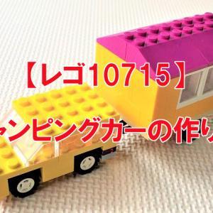 レゴ10715 キャンピングカーの作り方【公式レシピ】