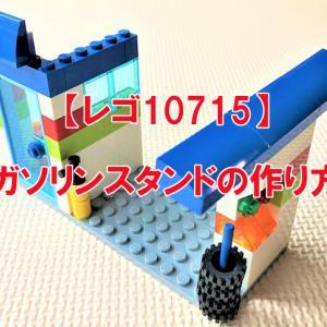 レゴ10715 ガソリンスタンドの作り方【公式レシピ】