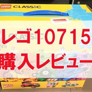 レゴクラシック10715アイディアパーツ【購入レビュー】