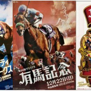2019朝日杯FSポスター2019有馬記念ポスターのサイン読み1!
