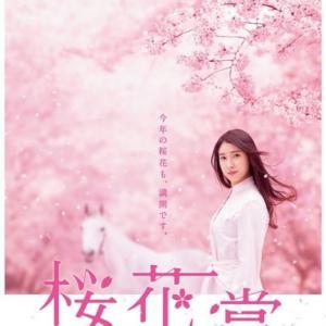 2020桜花賞ポスターのサイン読み1!
