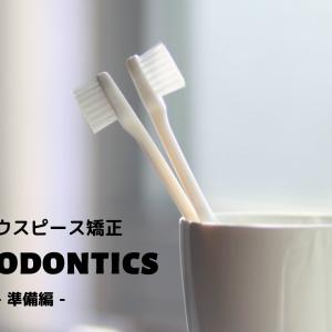 【マウスピース矯正】10万円代で歯列矯正&ホワイトニングができる!新潟県のWhite Berryこうなん歯科へ行ってきました!準備編