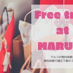 子連れでマルコの無料体験に行ってきました!体験内容・プレゼントの詳細、感想レポ♡