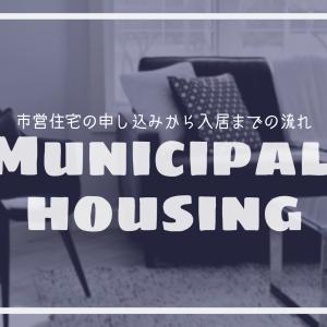 仙台市の市営住宅の申し込みから入居までの流れ
