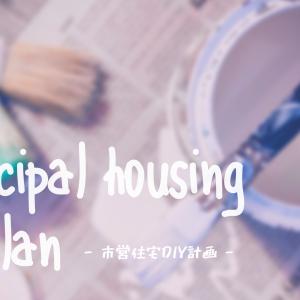 市営住宅を北欧風のお洒落なお部屋に♥DIY計画をまとめました♥