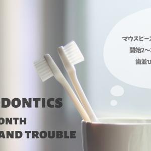 【格安マウスピース矯正】下の歯並びがガタガタに…歯列矯正失敗? 開始2~3ヶ月目の歯並びの変化と今後の治療の流れについて