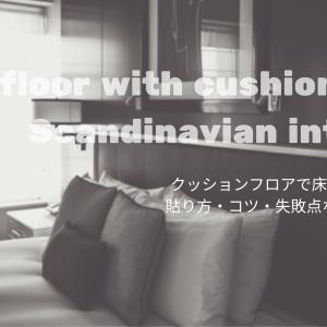市営住宅をDIY❤一気に北欧風❤クッションフロア(クッションシート)で床をリメイクしました。