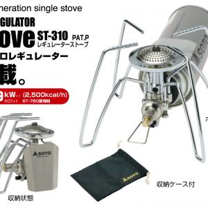 【悲報】SOTOの人気シングルバーナーが値上げ【春キャン準備】
