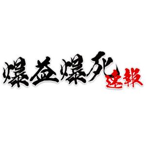 【悲報】株エリートわい「台風災害で保険会社は多額の支払い・・・損保銘柄の売りで決まりや!相場チョロスギw」→