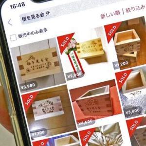 【悲報】桜を見る会の記念品の升、メルカリで売られてしまうwwwww (※画像あり)