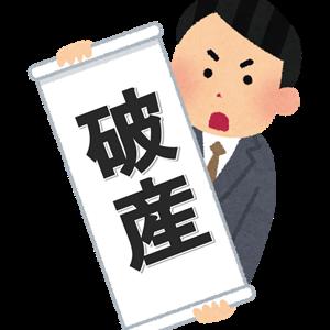 【悲報】破産者マップ、復活wwwwwwwwwww