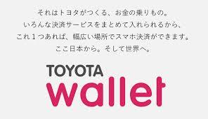 【朗報】トヨタが「TOYOTA Wallet」開始。キャッシュレス決済、ガチで戦争へ