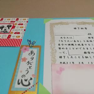 【通級教室】5年生の3月に修了しました!