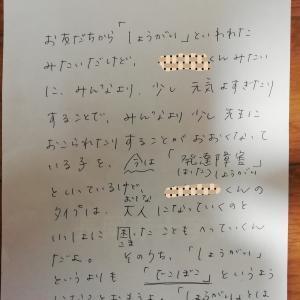 【医師から子供へ手紙】友達から「障害」と言われた際の対応