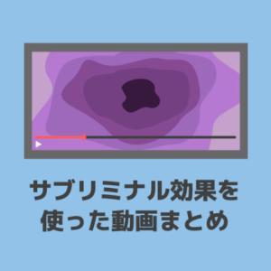 【サブリミナル効果】サブリミナル効果を使った動画をまとめました。