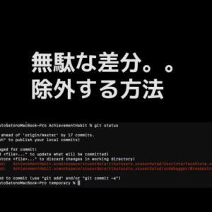【Gitの無駄な差分】GitでXcodeの「UserInterfaceState.xcuserstate」と「xcdebugger/Breakpoints_v2.xcbkptlist」ファイルの差分を無視する方法