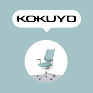 【おすすめ6選】コクヨのオフィスチェアおすすめ6選〜コクヨの評判や会社概要は?徹底レビュー〜