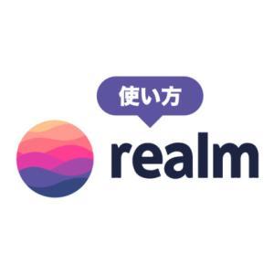 【Swift/Xcode】超初心者向け!RealmSwiftの使い方〜たったの◯ステップで簡単なデータベースアプリを作成〜