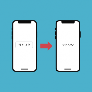【Swift/Xcode】画面遷移先に値を渡す方法を3パターン徹底解説〜初心者でもわかるように解説します。〜