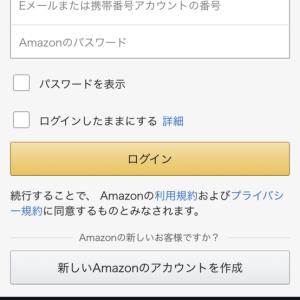 Amazonのプロフィール確認方法!