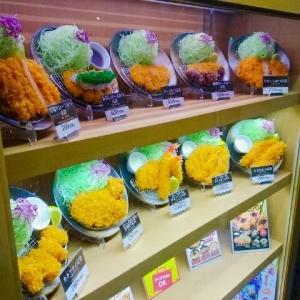 阪東橋駅からおうちまで頭がカツになっちゃったら『松のや』へ