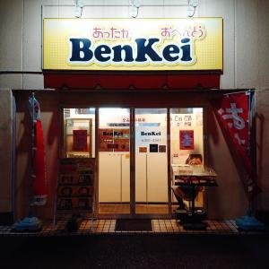 雨が降り?ノンノン!わざわざ買いにいっても食べたいお弁当『Benkei』