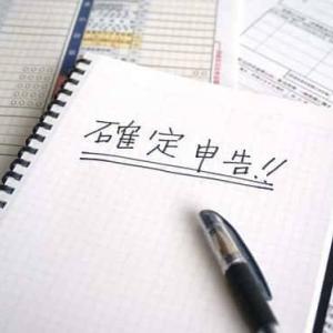 プロ直伝!アフィリエイト収入の確定申告の仕方とその理由!
