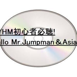 HR/HM初心者必聴!「Hello Mr.Jumpman&Asian」