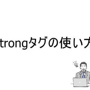 strongタグの使い方【概要からポイント、SEOとの関係も解説】