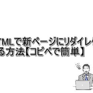HTMLで新ページにリダイレクトする方法【コピペで簡単】