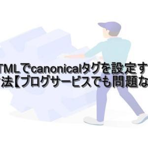 HTMLでcanonicalタグを設定する方法【ブログサービスでも問題なし】