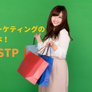 【営業・マーケティング #01】マーケティングの基本 STP分析